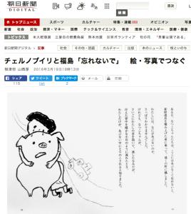 GP10_被災者の現状_2016.3.19_朝日新聞デジタル_チェルノブイリと福島忘れないで絵写真でつなぐ