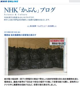 GP12_廃棄物_2016.3.16_NHKブログ_環境省 指定廃棄物の保管強化策示す
