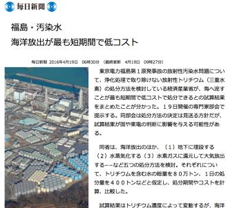 GP3_海洋汚染_2016.4.16_毎日新聞_福島・汚染水:海洋放出が最も短期間で低コスト
