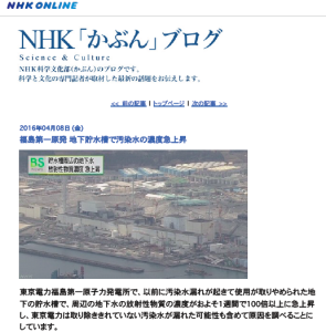 GP4_海洋汚染_2016.4.8_NHK_福島第一原発地下貯水槽で汚染水の濃度急上昇