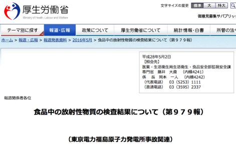 GP5_食品汚染_2016.5.2_厚生労働省サイト