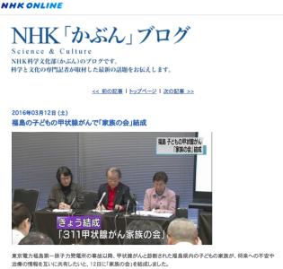 GP6_小児甲状腺がん_2016.3.12_NHKブログ_福島の子どもの甲状腺がんで「家族の会」結成