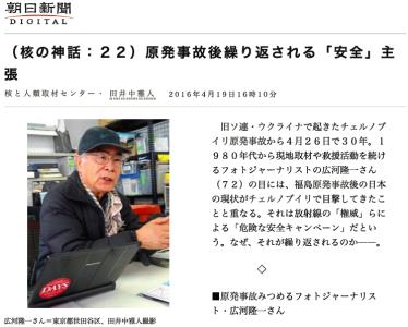 GP9_被災者の現状_2016.04.19_AsahiDigital_(核の神話:22)原発事故後繰り返される「安全」主張