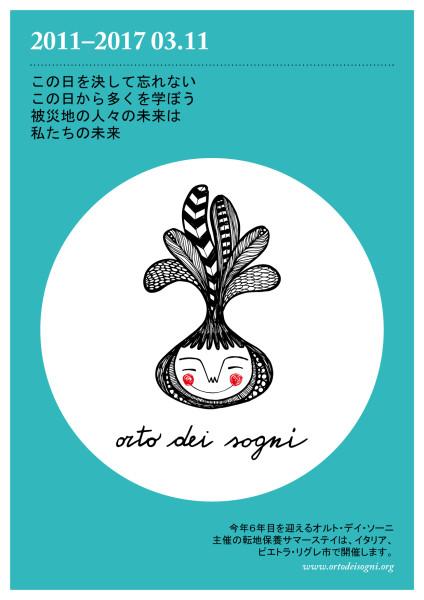 OdS_poster-fukushima-2017-A4b_JP