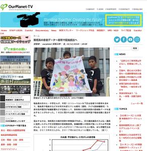 【ニュース記事から】南相馬の患者データ〜裁判で証拠提出へ