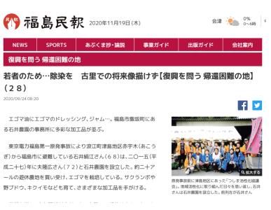 福島民報ー復興を問う 帰還困難の地 28