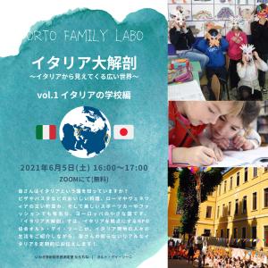 【EVENT】ORTO FAMILY LABO –  イタリア大解剖 vo.1 – 6月5日 開催!