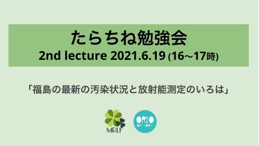 Study Fukushima no2